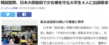 news韓国警察、日本大使館前で少女像を守る大学生4人に出頭要求