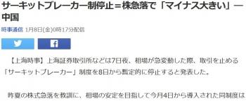 newsサーキットブレーカー制停止=株急落で「マイナス大きい」―中国