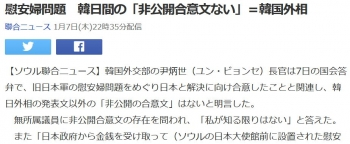 news慰安婦問題 韓日間の「非公開合意文ない」=韓国外相