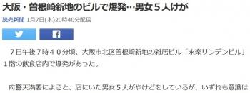 news大阪・曽根崎新地のビルで爆発…男女5人けが