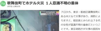 news歌舞伎町でホテル火災 1人意識不明の重体