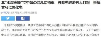 "news北""水爆実験""で中韓の混乱に拍車 外交も経済も大打撃 景気さらに悪化も"
