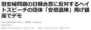 news慰安婦問題の日韓合意に反対するヘイトスピーチの団体「安倍退陣」掲げ銀座でデモ