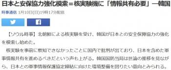 news日本と安保協力強化模索=核実験機に「情報共有必要」―韓国