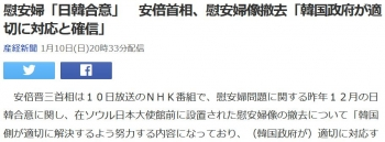 news慰安婦「日韓合意」 安倍首相、慰安婦像撤去「韓国政府が適切に対応と確信」