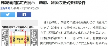 news日韓通貨協定再開へ 政府、韓国の正式要請条件