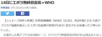 news14日にエボラ熱終息宣言=WHO