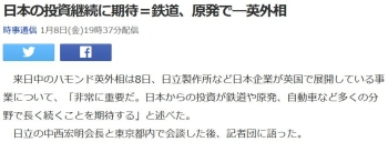 news日本の投資継続に期待=鉄道、原発で―英外相
