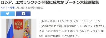 newsロシア、エボラワクチン開発に成功か プーチン大統領発表