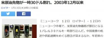 news米原油先物が一時30ドル割れ、2003年12月以来