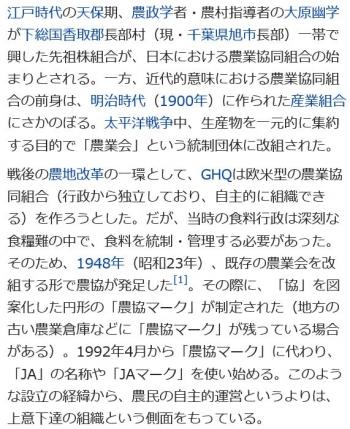 wiki農業協同組合