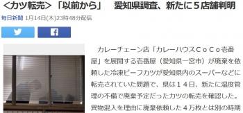 news<カツ転売>「以前から」 愛知県調査、新たに5店舗判明