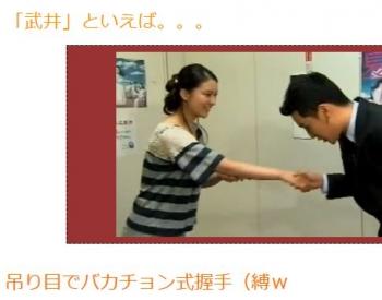 ten武井吊り目でバカチョン式握手