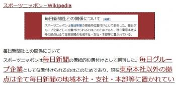 tenスポーツニッポン