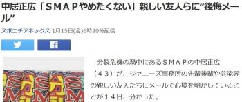 """news中居正広「SMAPやめたくない」親しい友人らに""""後悔メール"""""""