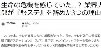 news生命の危機を感じていた…? 業界人語る、古館伊知郎が『報ステ』を辞めた3つの理由とは?