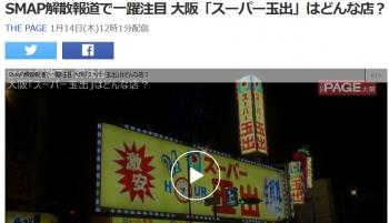 newsSMAP解散報道で一躍注目 大阪「スーパー玉出」はどんな店?