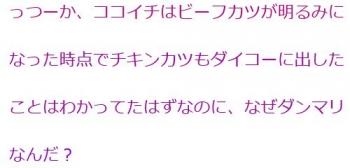tenココイチはビーフカツが明るみになった時点でチキンカツもダイコーに出したことはわかってたはずなのに、なぜダンマリなんだ?