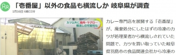 news「壱番屋」以外の食品も横流しか 岐阜県が調査