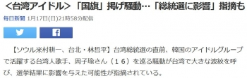 news<台湾アイドル>「国旗」掲げ騒動…「総統選に影響」指摘も