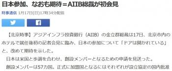 news日本参加、なおも期待=AIIB総裁が初会見