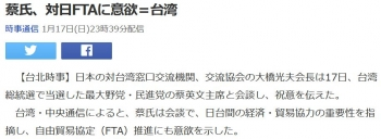 news蔡氏、対日FTAに意欲=台湾