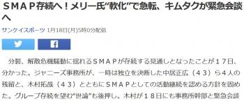 "newsSMAP存続へ!メリー氏""軟化""で急転、キムタクが緊急会談へ"