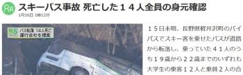 newsスキーバス事故 死亡した14人全員の身元確認