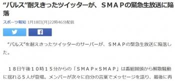 """news""""バルス""""耐えきったツイッターが、SMAPの緊急生放送に陥落"""