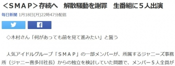 news<SMAP>存続へ 解散騒動を謝罪 生番組に5人出演