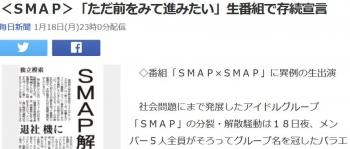news<SMAP>「ただ前をみて進みたい」生番組で存続宣言