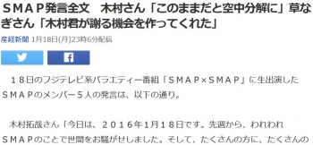 newsSMAP発言全文 木村さん「このままだと空中分解に」草なぎさん「木村君が謝る機会を作ってくれた」