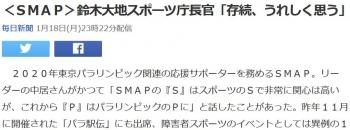 news<SMAP>鈴木大地スポーツ庁長官「存続、うれしく思う」