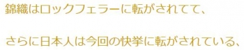 ten錦織はロックフェラーに転がされてて、日本人は今回の快挙に転がされている