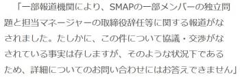 newsジャニーズ事務所、SMAP独立協議認める