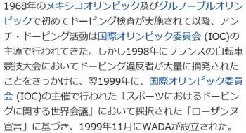 wiki世界アンチ・ドーピング機関