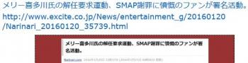 tenメリー喜多川氏の解任要求運動、SMAP謝罪に憤慨のファンが署名活動。