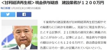 news<甘利経済再生相>現金供与疑惑 建設業者が1200万円
