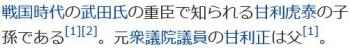 wiki甘利明1
