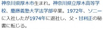 wiki甘利明2