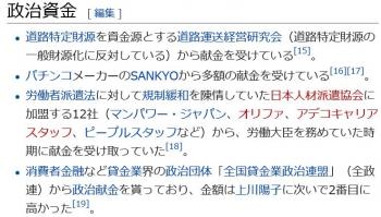 wiki甘利明3