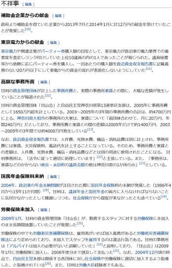 wiki甘利明4