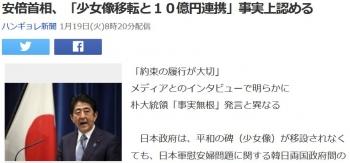 news安倍首相、「少女像移転と10億円連携」事実上認める
