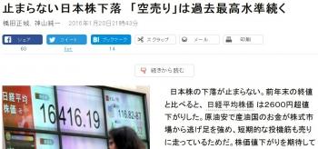 news止まらない日本株下落 「空売り」は過去最高水準続く