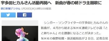 news宇多田ヒカルさん活動再開へ 新曲が春の朝ドラ主題歌に