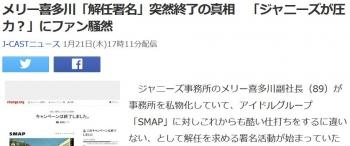 newsメリー喜多川「解任署名」突然終了の真相 「ジャニーズが圧力?」にファン騒然