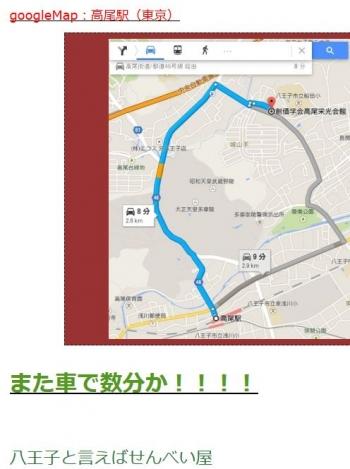tengoogleMap:高尾駅(東京)