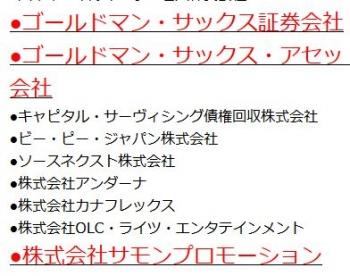 ten個人筆頭株主が池田大作ソースネクスト (2)