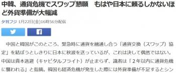 news中韓、通貨危機でスワップ懇願 もはや日本に頼るしかないほど外貨準備が大幅減