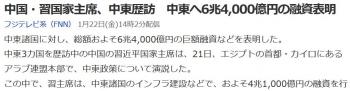 news中国・習国家主席、中東歴訪 中東へ6兆4,000億円の融資表明